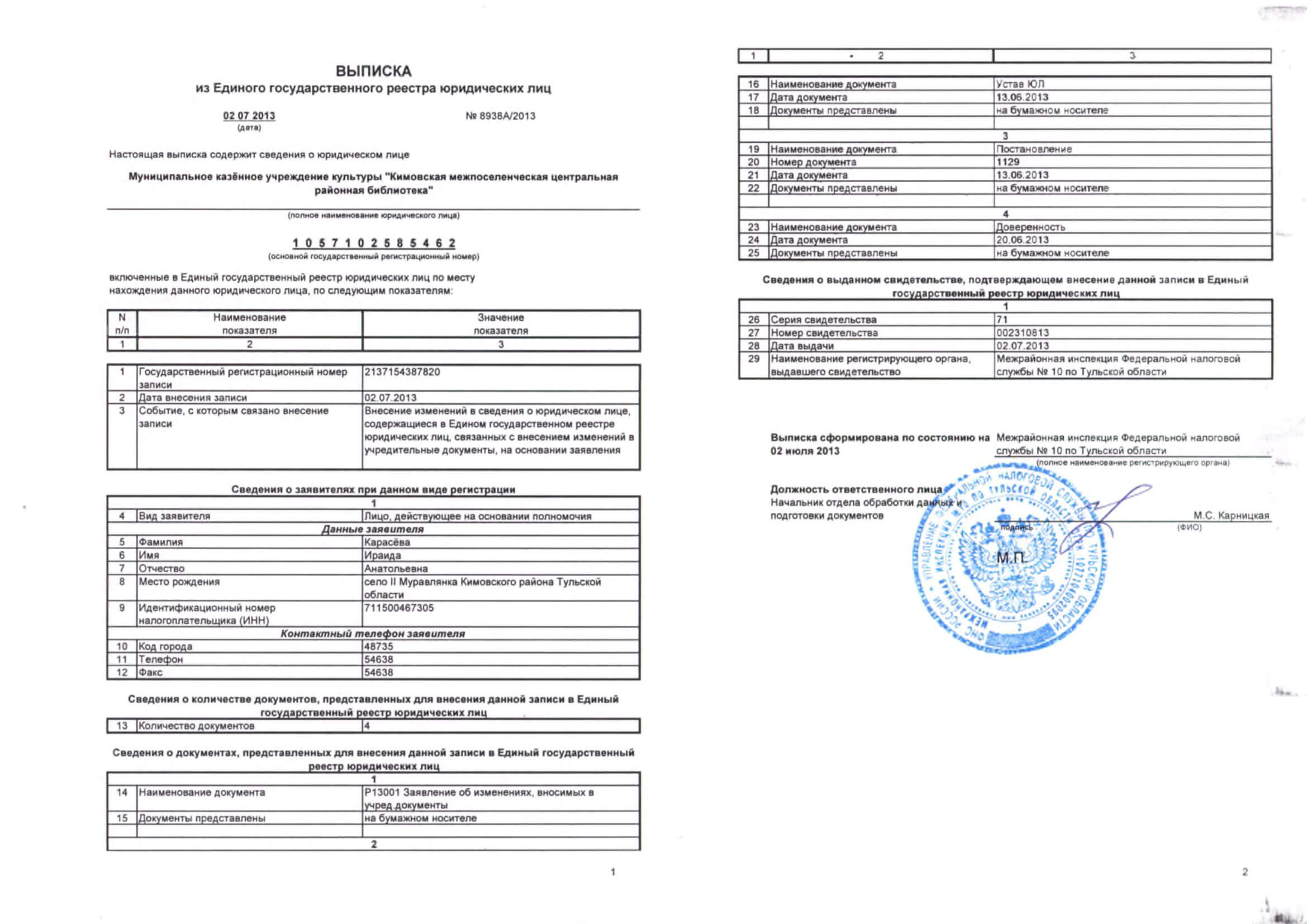 Ст 215 ук рф